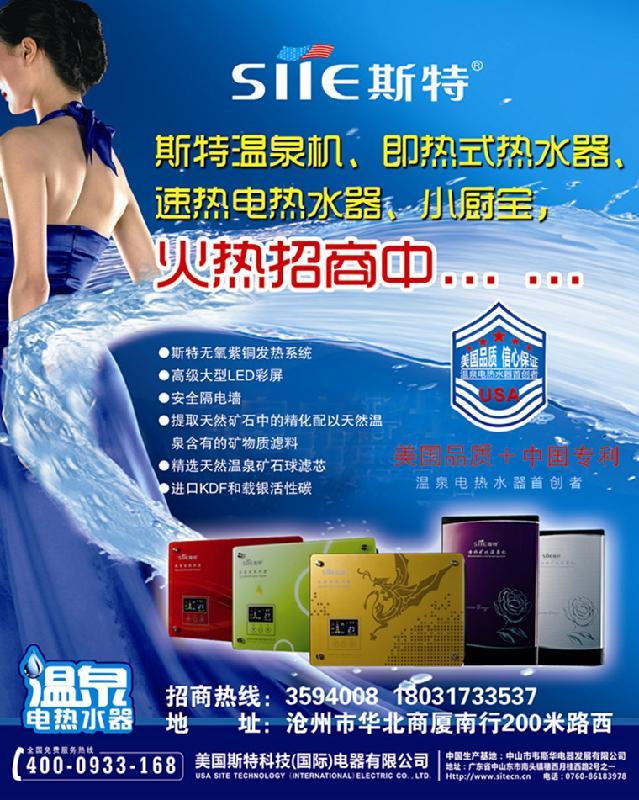 沧州电热水器