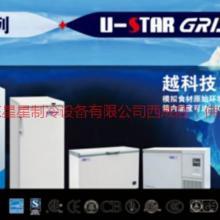 供应星星U-STAR深冷冰箱系列