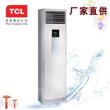 供应TCL空调大2匹柜立式冷暖空调特价批发