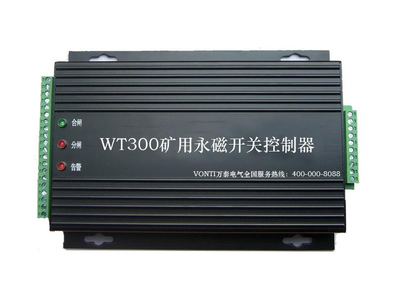 供应厂家直销永磁开 WT300矿用永磁开关控制器
