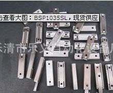 BSP1035-SL BSP1035-SL导轨