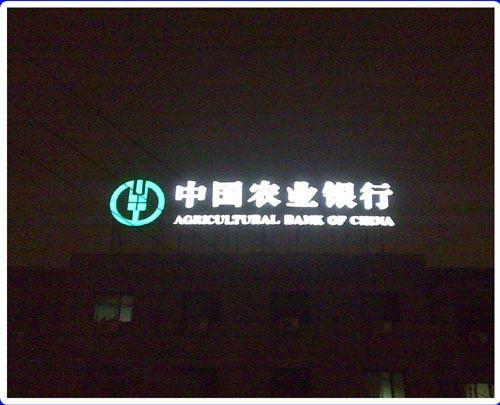 供应广州好用的led发光字公司广州一亮