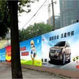 供应广州围墙广告发布公司