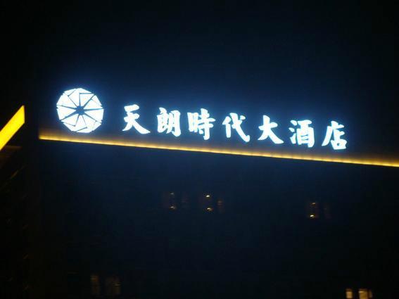 供应广州海珠最强led发光字找广州一亮
