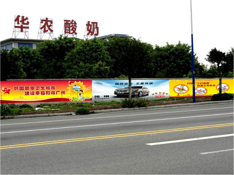 供应广州围墙广告制作发布