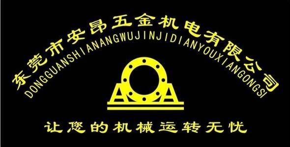 东莞安昂五金机电贸易有限公司