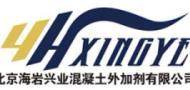 北京海岩兴业混凝土外加剂有限公司销售三部