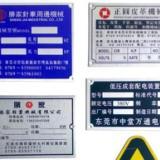 供应机器标牌铝牌铭牌高光标牌铝牌印刷