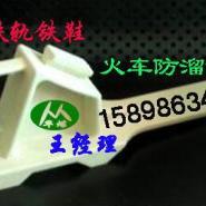 TLX防溜铁鞋火车制动铁鞋图片