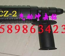 气动冲击锤气动电锤QCZ-2气动钻批发
