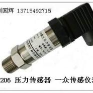 PY206水管压力传感器图片