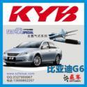 比亚迪G6日本原装进口KYB减震器图片