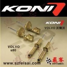 沃尔沃S80荷兰进口KONI减震器/FSD阻尼自动可调/批发