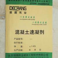 北京混凝土速凝剂厂家