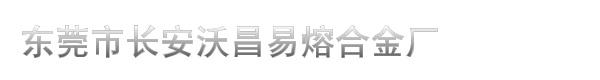 东莞市长安沃昌易熔合金厂