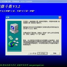 供应高铭紫微斗数预测软件