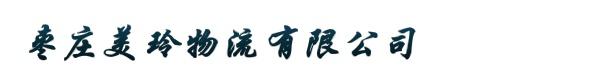 枣庄美玲物流有限公司