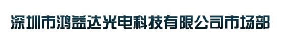 深圳市鸿益达光电科技有限公司市场部