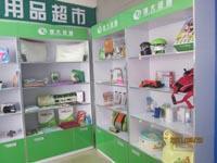 婴儿环保用品招商
