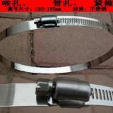 供应各种规格不锈钢喉扎管箍