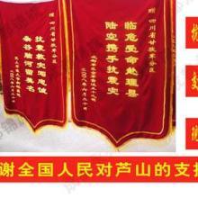 (雅安、宝兴、天全、芦山) 锦旗制作、袖套制作、条幅制作