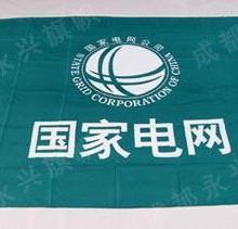 绵阳旗帜厂家、旗子制作;绵阳企业旗、公司旗订做  企业旗帜公司旗子图片