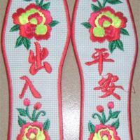 供应纯棉绣花鞋垫