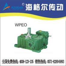 供应WPEO50-80蜗轮减速机