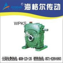 供应WPKS蜗轮减速机