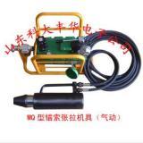 供应高品质气动型锚索张拉机具/锚索张拉千斤顶,锚索预紧器