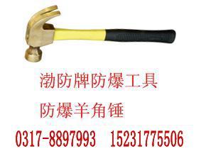 供★渤防★防爆黄铜羊角锤安全锤防腐蚀锤子0317-8897993