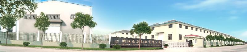 浙江豪康钢业公司