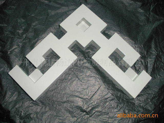 石材装饰板pu建筑装饰地角线 东莞市汉胜海绵制品有限公司 高清图片