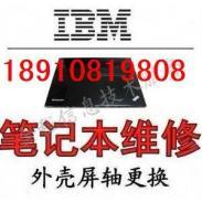 IBMW520笔记本主板进水维修多少钱图片