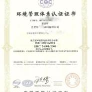 芜湖ISO90012008质量体系咨询图片