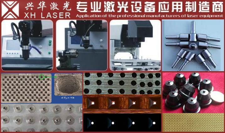 供应横岗激光打孔机,横岗激光打孔加工,透光字体激光打孔