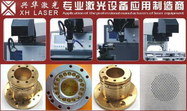 供应坂田激光打孔机,坂田激光打孔加工,不锈钢激光打孔