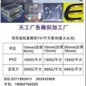 武汉水晶字pvc字双色板雕刻加工图片