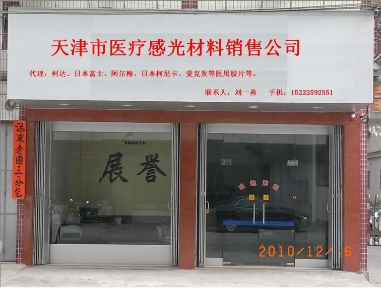 天津市医疗感光材料销售公司