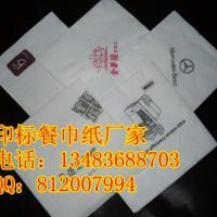 太原印标餐巾纸、广告餐巾纸、盒装餐巾纸厂家