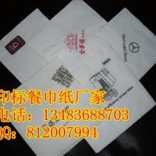 晋城印标餐巾纸、广告餐巾纸、盒装餐巾纸厂家