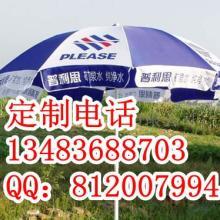 呼和浩特太阳伞、呼和浩特广告太阳伞、呼和浩特遮阳伞