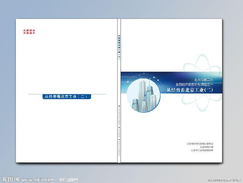 吉昌包装印刷生产供应公司画册宣传彩页