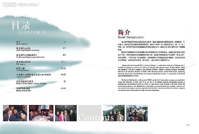宣传彩页图片|宣传彩页样板图|公司画册宣传彩页-吉