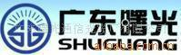 广东省曙光通信光缆厂有限公司