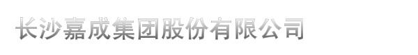 长沙嘉成集团股份有限公司