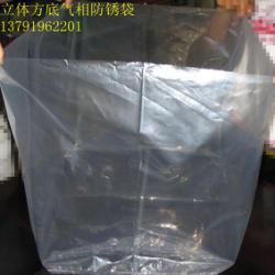 供應立體防鏽袋
