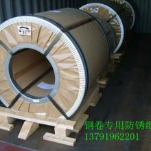 供应钢卷包装纸-超宽幅2400