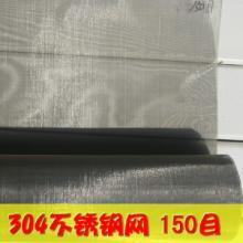 供应各种规格不锈钢窗纱批发
