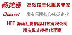 海南汇得信息科技有限公司
